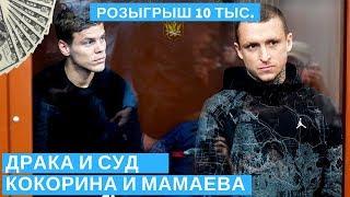 Драка Кокорина и Мамаева и арест l Конкурс на 10 тыс.