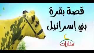 QISADII LO'DA EE RER BANII ISRAAIIL Sheikh Eyman