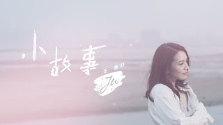 JW 王灝兒 - 小故事 Official Music Video