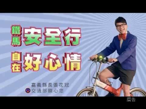 103年度交通安全宣導影片《自行車行駛規定篇》(台語)