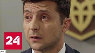 Пятилетнюю годовщину майдана Украина встречает разочарованием во власти - Россия 24