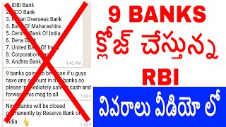 9 BANKS CLOSING BY RBI | 9 BANKS MERGING BY RBI