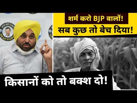 Bhagwant Mann ने बताया किसान विरोधी है ये Farm Bill 2020