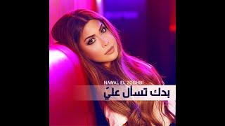 تحميل اغاني Baddak Tesa'al Alyie - Nawal El Zoghbi | بدك تسأل علي - نوال الزغبي MP3