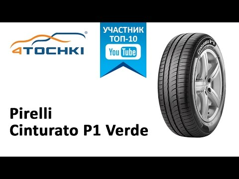 Обзор шины Pirelli Cinturato P1 Verde на 4 точки. Шины и диски 4точки - Wheels & Tyres 4tochki