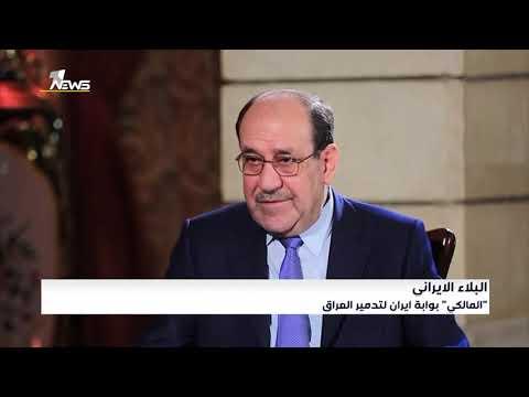 """شاهد بالفيديو.. """"المالكي"""" بوابة ايران لتدمير العراق"""