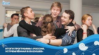 Итоги программы «Россия, устремлённая в будущее»
