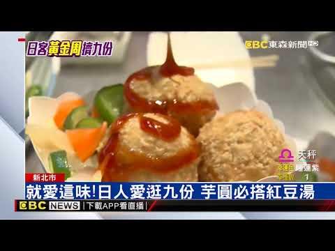 日人黃金周逛九份 最愛台魚丸 芋圓 蝦球