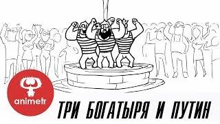 Короткометражный мультфильм. Три богатыря и Путин.