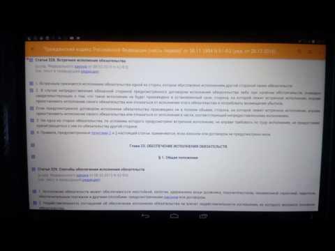 Встречное исполнение обязательства (комментарий к статье 328 ГК РФ)