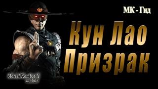 Кун Лао Призрак (Кунг Лао)(Ghost Kun lao) в игре Мортал Комбат Х (Mortal Kombat X mobile)