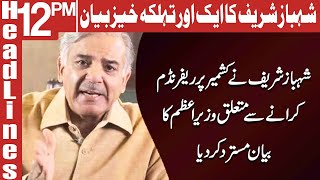 Another Big Statement Of Shahbaz Sharif | Headlines 12 PM | 24 July 2021 | AbbTakk | BC1F