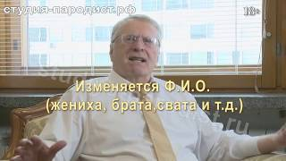 Заказать интерактив с Жириновским на свадьбу