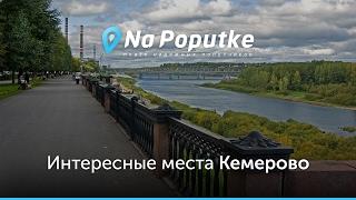 Достопримечательности Кемерово. Попутчики из Новокузнецка в Кемерово.