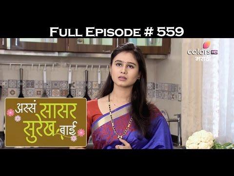 Asa Saasar Surekh Bai - 27th April 2017 - असा सासर सुरेख बी - Full Episode HD