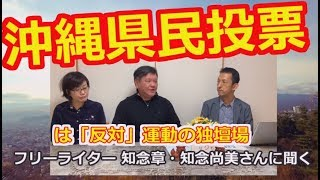 沖縄県民投票は「反対」運動の独壇場になっている【PTV:046】