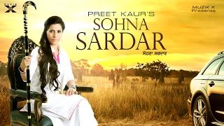 Sohna Sardar ● Preet Kaur ● RGuru ● Muzik X ● Latest Punjabi Songs 2017 ● Official Teaser