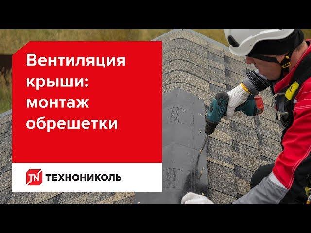 Вентиляция крыши (подкровельная): монтаж обрешетки