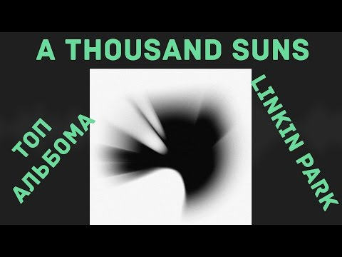 A Thousand Suns. Linkin Park Топ альбома | FM