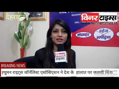 Interview of Imran ahmad [National President of human rights Journalist association of india]