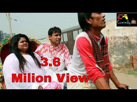 Download চিকন আলীর মোটা বউ / Chikon Ali Baishakh Comedy Skit 2018/ SO FAT WIFE /সাধনা ভাই আমার HD Mp4 3GP Video and MP3