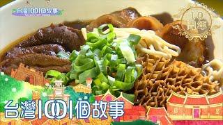 宜蘭冠軍牛肉麵 老闆30年磨一味 part1【台灣1001個故事】