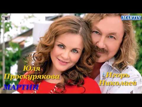 Игорь Николаев и Юля Проскурякова  СМС 05 07 2016 В М Н Ш