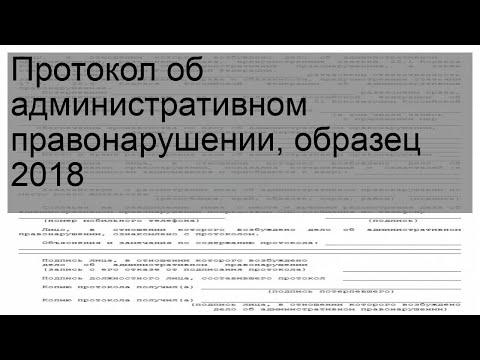 Протокол об административном правонарушении, образец 2018