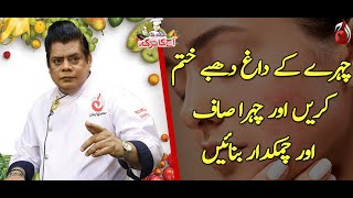 Khoon Saaf Karain Aur Chehra Roshan Aur Chamak Daar Banae | Aaj Ka Totka by Chef Gulzar