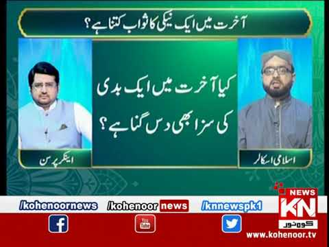 Rah-e-Falah Iftar Transmission 23 May 2020 | Kohenoor News Pakistan