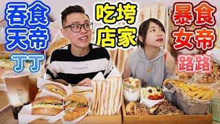 大胃王組隊挑戰吃垮店家!給年輕的老闆上一課!ft.路路LULU| Taiwan Big Eater Challenge Big Food Eating Show|大食い