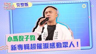 小馬倪子鈞新專輯很催淚