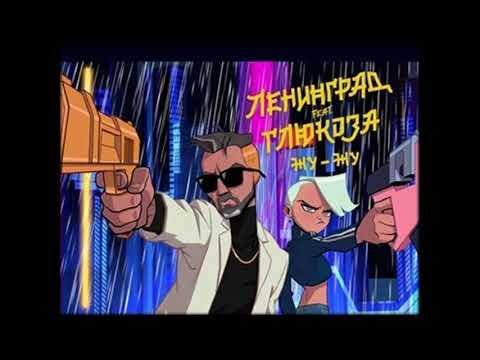 Ленинград Feat. Глюкоза & St Жу-Жу (Radio Edit)