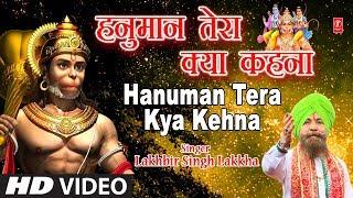 Shaniwar Special Hanumanji  Bhajan I हनुमान तेरा क्या कहना I Hanuman Tera Kya Kehna I LAKHBIR SINGH LAKKHA I HD
