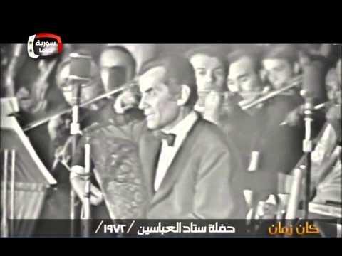 أول همسة - فريد الأطرش - حفلة سوريا كاملة