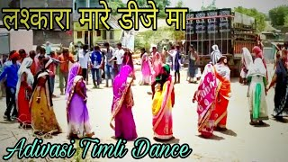Dance On Laskara Maare Dj Ma || Arjun R Meda Song || Adivasi Timli Song