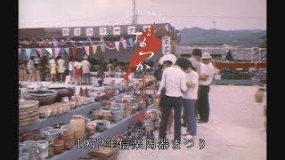 1972年の信楽陶器まつり【なつかしが】