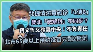 台北市本土病例+13 柯文哲最新防疫說明