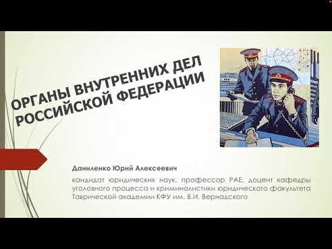 Лекция №8 «Органы внутренних дел Российской Федерации»