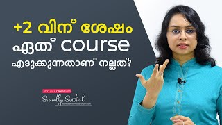 Which course is best after 12th | Career Guidance - Malayalam | Sreevidhya Santhosh