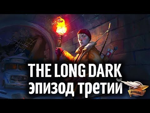 The Long Dark - Эпизод третий: CROSSROADS ELEGY