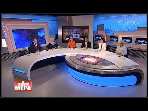 Η Επόμενη Μέρα – Ζ.Μακρή-Χ.Σπίρτζης-Ν.Γιαννακοπουλου-Ν.Σοφιανός | 10/07/2019 | ΕΡΤ