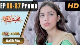 Pakistani Drama   Mohabbat Zindagi Hai - Episode 86-87 Promo   Express Entertainment Dramas   Madiha