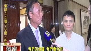 [東森新聞HD]獨家直擊專訪  郭董馬雲餐敘談合作