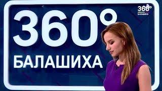 НОВОСТИ 360 Балашиха 13.08.2018
