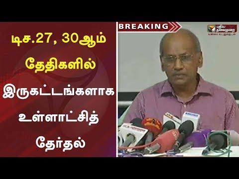 டிச.27, 30ஆம் தேதிகளில் இருகட்டங்களாக உள்ளாட்சித் தேர்தல் | TN Local Body Election Date