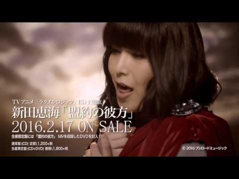 【声優動画】「ラクエンロジック」ED、新田恵海の新曲「盟約の彼方」のミュージッククリップ解禁