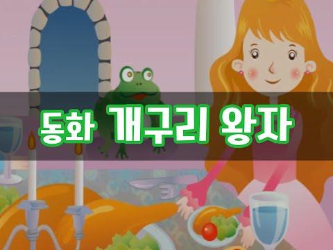 진짜 놀이터 2호_봄/동·식물과 자연_동화_개구리 왕자