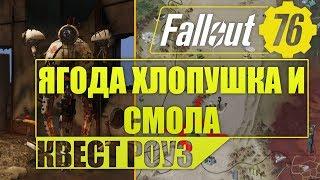 ЯГОДА ХЛОПУШКА И СВЕТЯЩАЯСЯ СМОЛА ДЛЯ РОУЗ Fallout 76