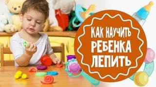 Как научить ребенка лепить